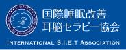 国際睡眠改善耳嚢セラピー協会