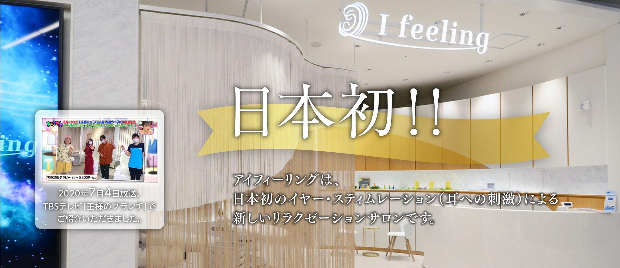 日本初上陸イヤースティムレーション(耳への刺激)による新しいリラクゼーションサロン