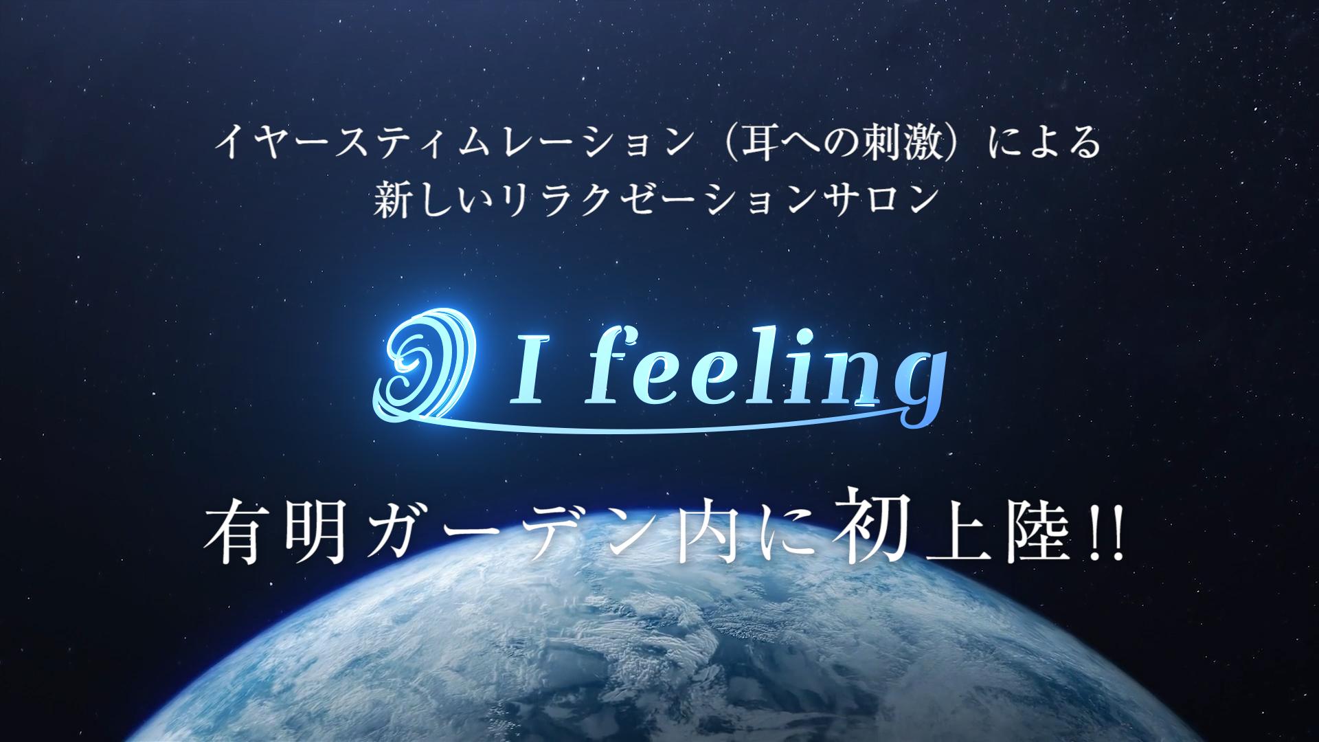 [I feeling]究極耳脳テラピー 日本初上陸