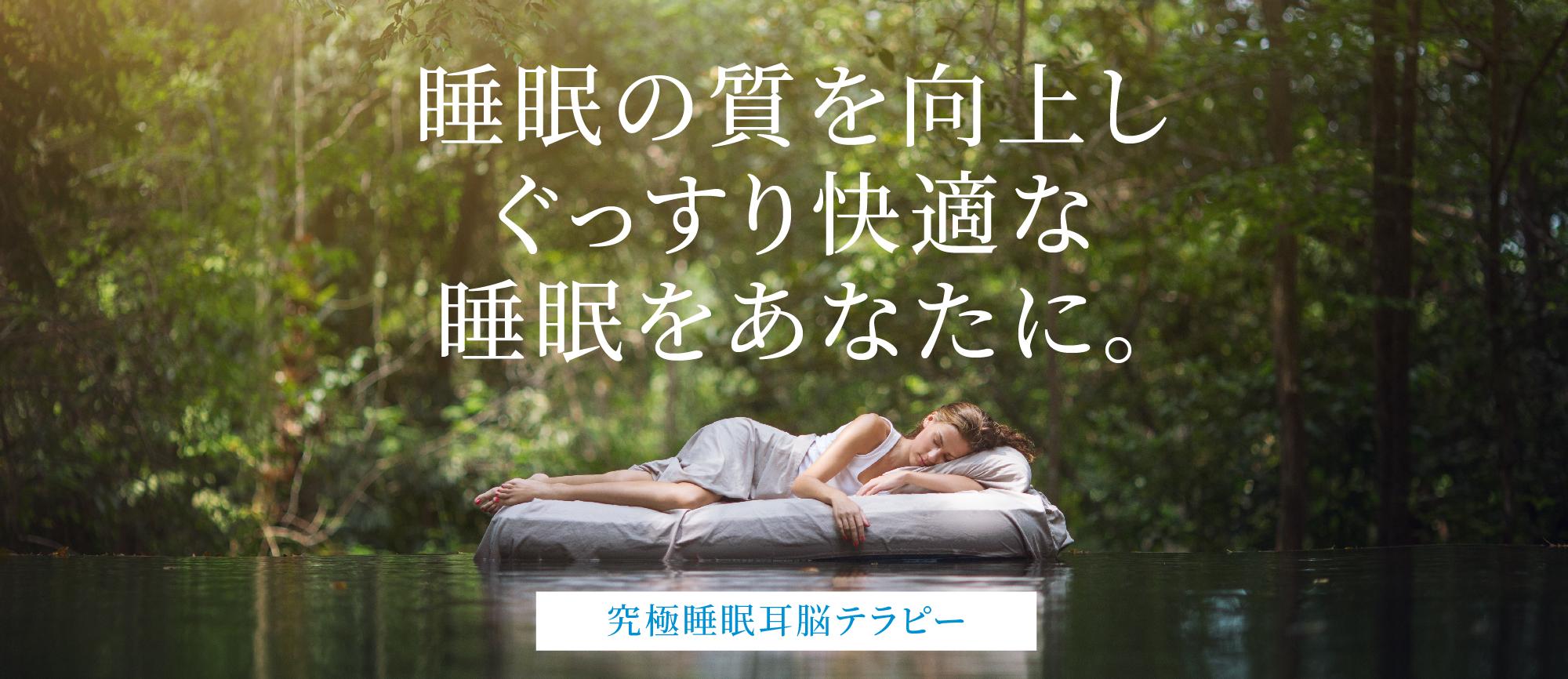 睡眠の質を向上しぐっすり快適な睡眠をあなたに。「究極睡眠耳脳テラピー」