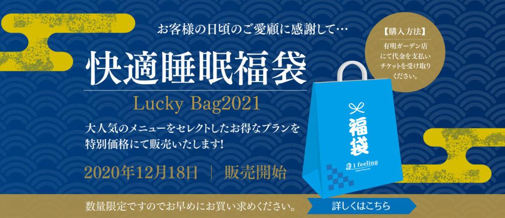快適睡眠福袋Lucky Bag2021 販売のお知らせ