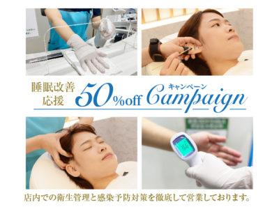 睡眠改善応援50%OFFキャンペーンのお知らせ
