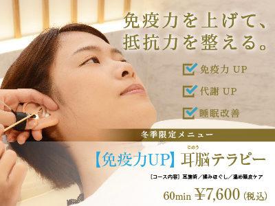冬季限定【免疫力UP】耳脳テラピー