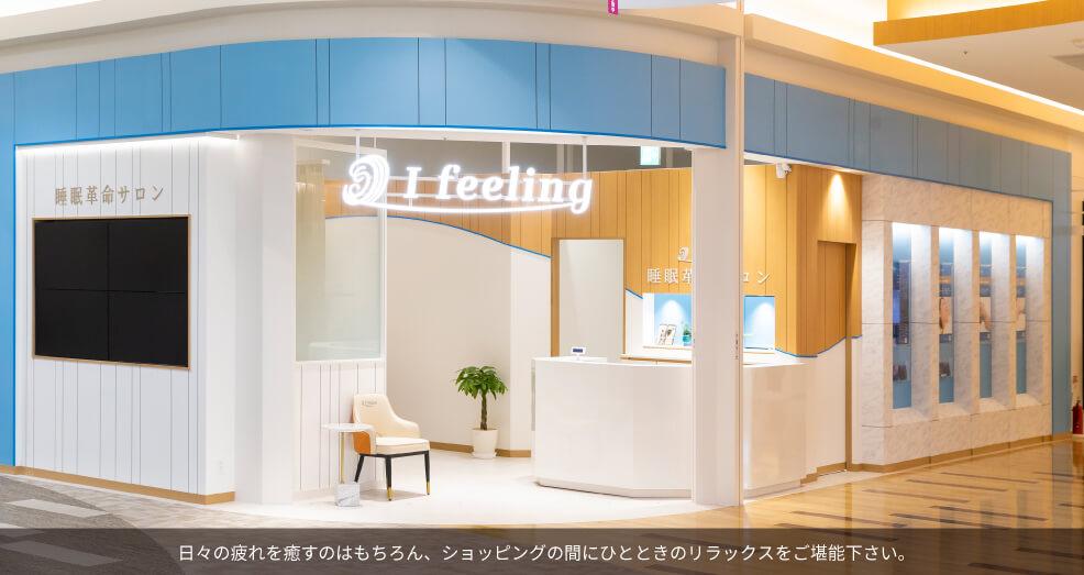 Ifeeling|イオン越谷レイクタウン店