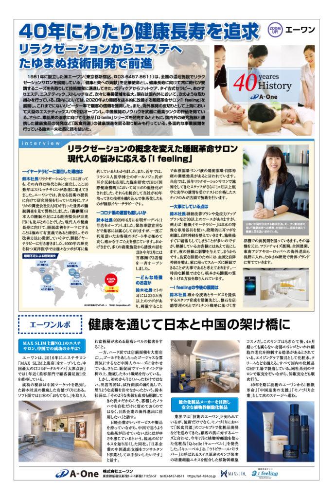 健康産業新聞掲載