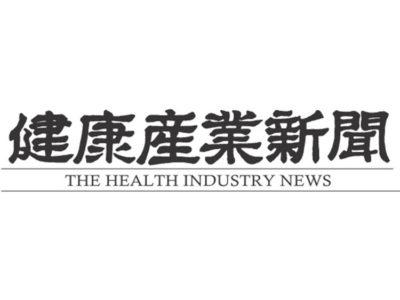 「健康産業新聞」に掲載されました。